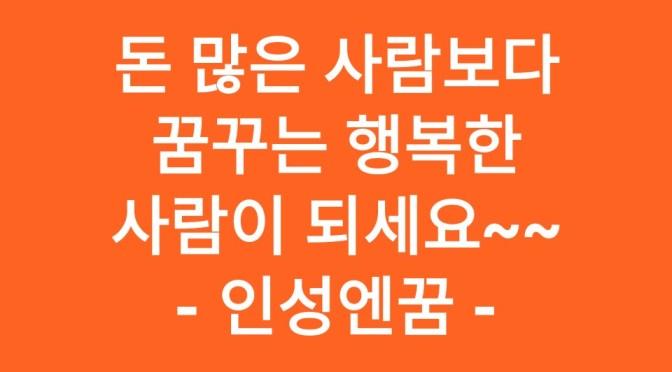 드림티칭과 SNS 스마트폰 특강