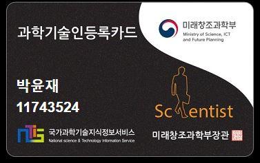 과학기술인등록카드.JPG