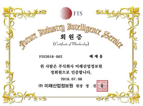 (주)미래산업정보원 정회원증_배재용.PNG