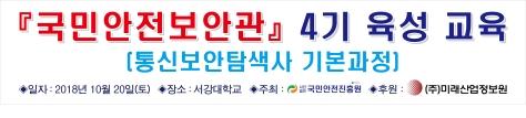 미래산업정보원_현수막(4000-800).jpg